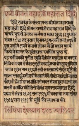 History of Shinde Chhatri